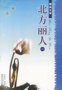 北方丽人(一)