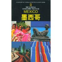 墨西哥/国家地理学会旅行家系列(国家地理学会旅行家系列)