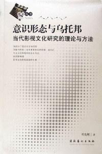 意识形态与乌托邦:当代影视文化研究的理论与方法
