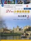 21世纪大学实用英语(第2版)综合教程2