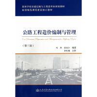 公路工程造价编制与管理(第三版)