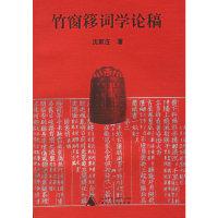 竹窗簃词学论稿