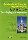 大学英文写作.第3册