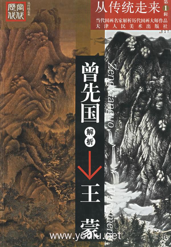 曾先国解析王蒙(第1辑)——当代国画名家解析历代国画大师作品