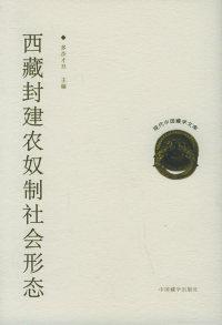 西藏封建农奴制社会形态——藏学研究著作选读