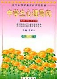 初中第三册-中学生心理导向-(第二版)