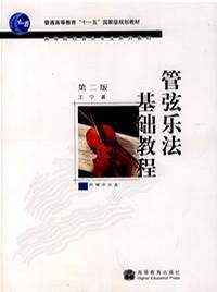 管弦乐法基础教程(第二版)