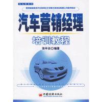汽车营销经理培训教程/慧之桥系列(慧之桥系列)