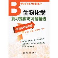 生物化学复习指南与习题精选(药学专业)