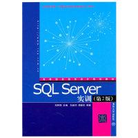 SQL Server实训(第2版)(高等院校程序设计规划教材)