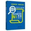 新日本语能力考试N1文法(详解+练习)