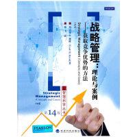 战略管理:理论与案例-获取竞争优势的方法-第14版