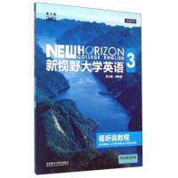 新视野大学英语 视听说教程3(第三版)