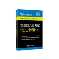 10年经典CET:英语四六级考试词汇必备(第5版·全新修订 附MP3下载)
