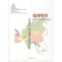 戏剧塑形(亚洲戏剧教育研究中心成立二周年纪念文集)