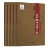 1931-1945年-第三卷.长篇小说(全五册)-东北抗日文学大系