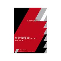 统计学原理(第七版)