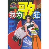 我为歌狂 NO.2.——上海美术电影制片厂漫画系列丛书