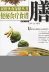 家庭饮食保健丛书——便秘食疗食谱