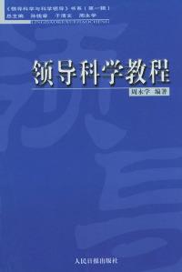 领导科学教程(领导科学与科学领导)书系(第一辑)