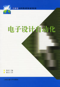 电子设计自动化/21世纪高等职业教育通用教材
