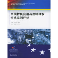 中国村民自治与法律维权经典案例 评析