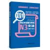 蓝宝书.新日本语能力考试N3文法(详解+练习)