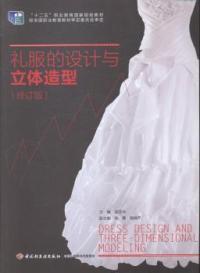 礼服的设计与立体造型-(修订版)