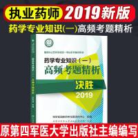 执业药师资格考试2019药学专业知识(一)高频考题精析