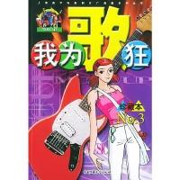 我为歌狂NO.3——上海美术电影制片厂漫画系列丛书