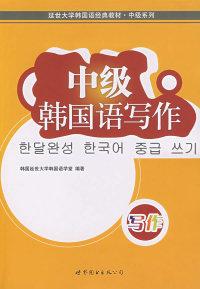中级韩国语写作