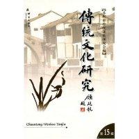 传统文化研究第15辑