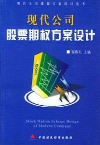 现代公司股票期权方案设计——现代公司激励方案设计丛书