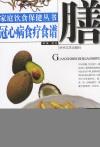 家庭饮食保健丛书——冠心病食疗食谱