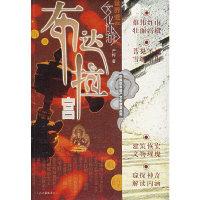 布达拉宫(中国世界遗产文化旅游丛书)