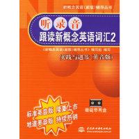 听录音跟读新概念英语词汇2:实践与进步(英音版)(附2盘磁带)——新概念英语辅导丛书