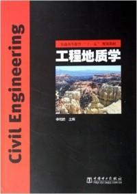工程地质学