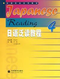 日语泛读教程(4)