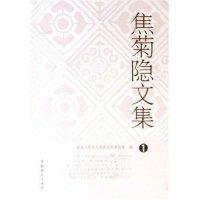 焦菊隐文集(共10册)
