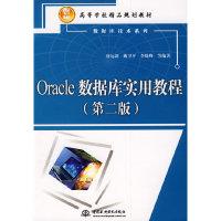 Oracle数据库实用教程 (第二版)