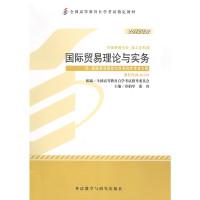 国际贸易理论与实务(课程代码00149)(2012年版)