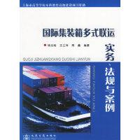 国际集装箱多式联运实务.法规与案例
