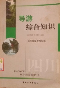 导游综合知识( 2008修订版)