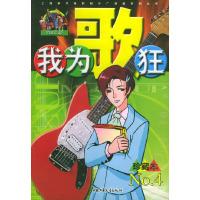 我为歌狂 NO.4——上海美术电影制片厂漫画系列丛书