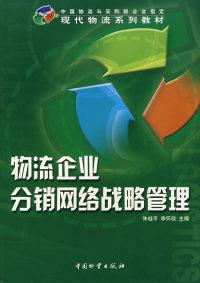 物流企业分销网络战略管理/朱桂平(一版一次)