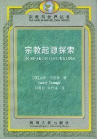 宗教起源探索——宗教与世界丛书