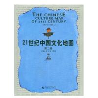 21世纪中国文化地图(第二卷)