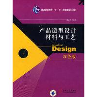 产品造型设计材料与工艺(双色版)