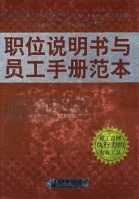 职位说明书与员工手册范本