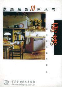 厨房——家居装修10元丛书(特价/封底打有圆孔)